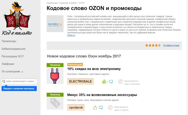 Как получить скидку на Озоне: получение Озон Статус, кодовое слово, сертификат
