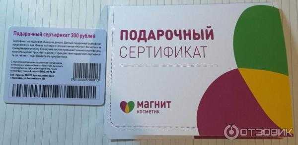 Как пользоваться подарочным сертификатом Магнит Косметик, условия, срок действия