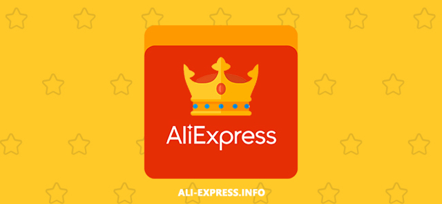 Что дают баллы на Алиэкспресс, как получить и использовать