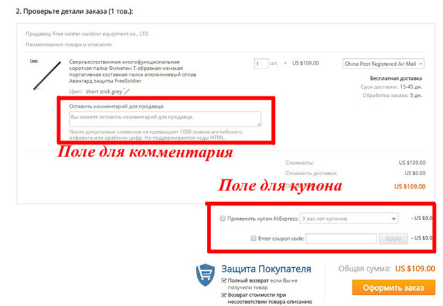Как заказать на Алиэкспресс в Беларуси: как зарегистрироваться, оформить заказ, оплатить