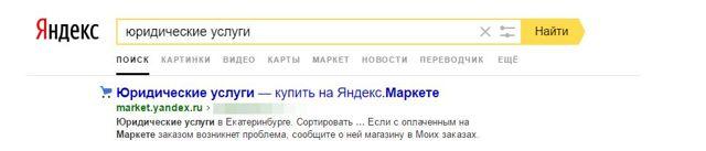 Как оставить отзыв на Яндекс.Маркете, требования