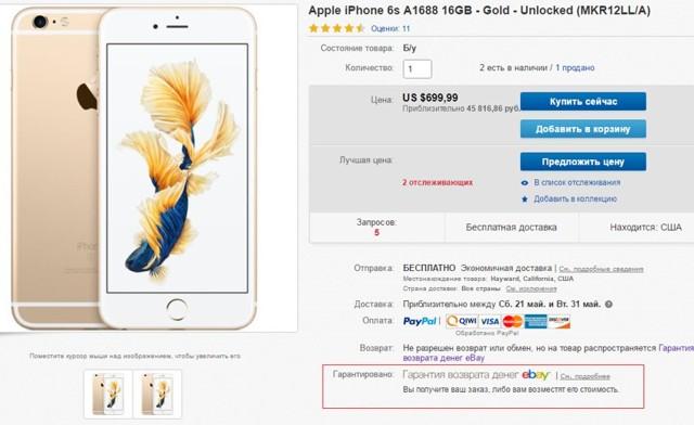 Как оплатить покупку на ebay: картой Сбербанка, paypal, другими способами