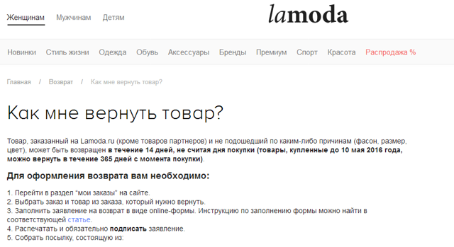 Как отменить заказ и вернуть товар на Ламода