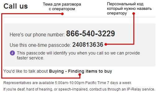 Как написать продавцу или в службу поддерки ebay