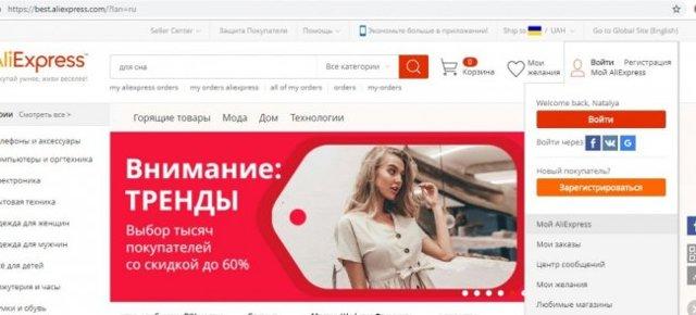 Как найти магазин или продавца на Алиэкспресс: в приложении, в компьютерной версии