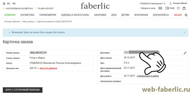 Как отказаться от каталога Фаберлик в заказе