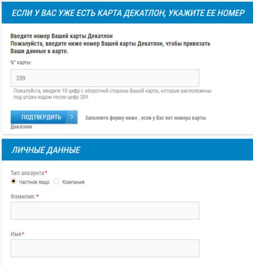 Карта клиента в Декатлоне: как получить, что дает, как зарегистрировать