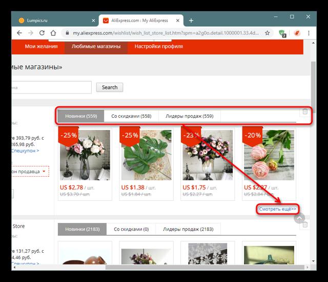Как добавить магазин в любимые на Алиэкспресс: в мобильном приложении, с компьютера