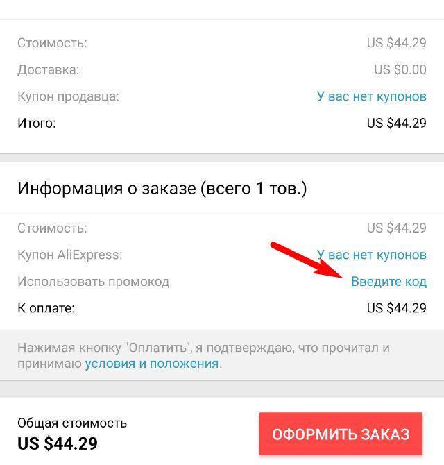 Как использовать купоны на Алиэкспресс в мобильном приложении