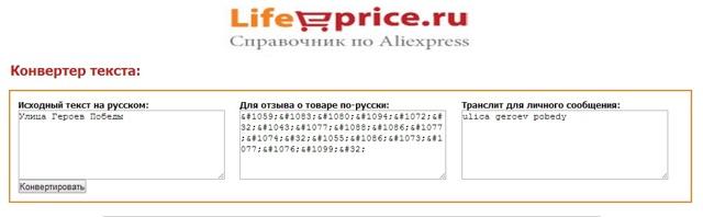 Как заполнить адрес на Алиэкспресс в Беларуси