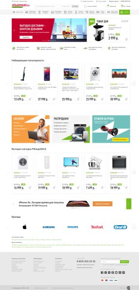 Как оформить покупку в интернет-магазине Эльдорадо