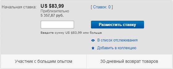 Как участвовать в аукционе на ebay, делать ставки