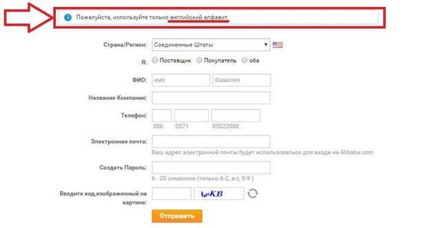 Как покупать на alibaba в Россию