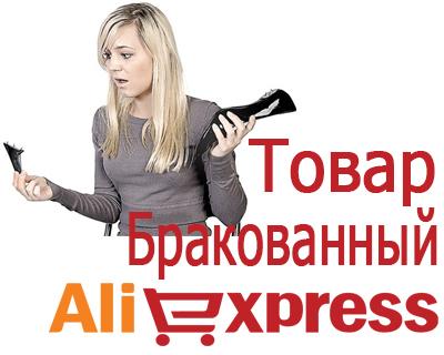 Что делать, если товар с Алиэкспресс пришел с браком, как открыть спор