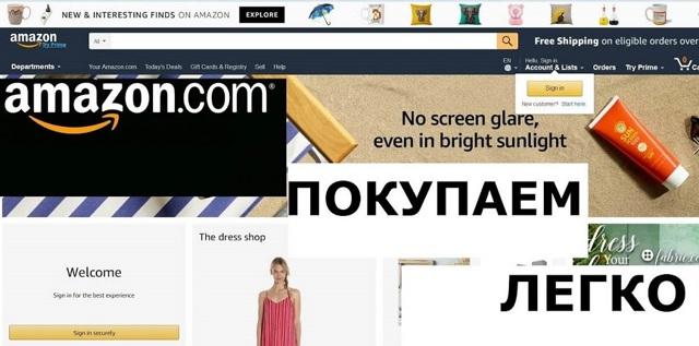 Как заполнить адрес на Амазоне в Россию, что такое zip