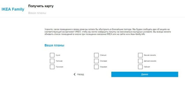 Как восстановить карту ИКЕА Фэмили: через интернет, другие варианты