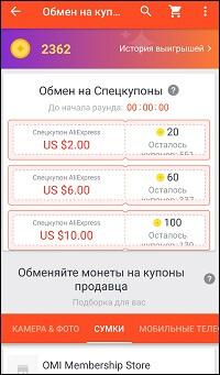 Как получить и использовать монеты на Алиэкспресс