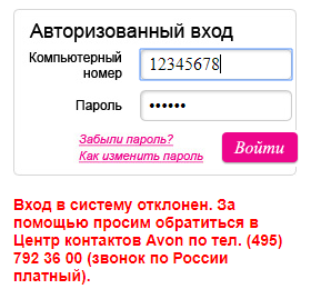 Как узнать свой компьютерный номер в Эйвон, как восстановить