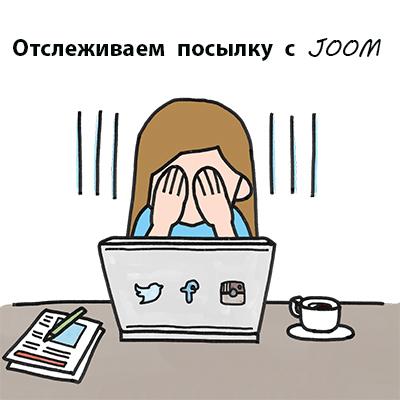 Как отследить посылку с joom: по номеру заказа, трекинг по России