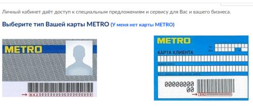 Как получить карту metro физическому лицу