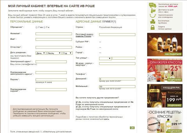 Как сделать заказ в Ив Роше, получить каталог по почте