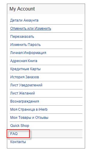 Как зарегистрироваться на Айхерб